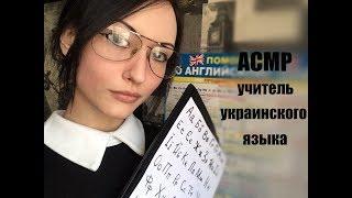 АСМР Ролевая игра, учитель украинского языка (урок1)