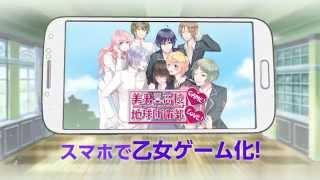 【美男高校地球防衛部LOVE!GAME!】プロモーションムービー