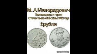 2 рубля М.А.Милорадович -Полководцы и Герои Отечественной войны 1812 года .