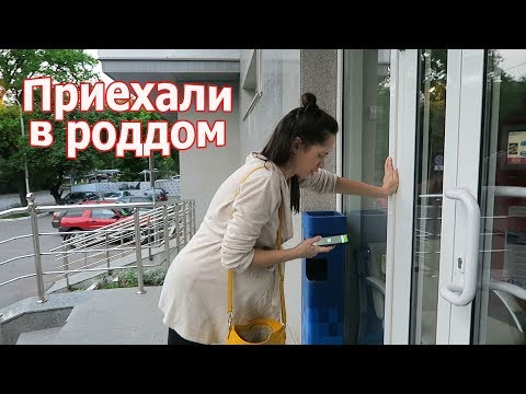 VLOG: Начались схватки / Приехали в роддом