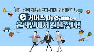 3인의 전자상거래 인턴체험기! [MBC제작_온라인에서 길을 찾다!] 2부 예고편