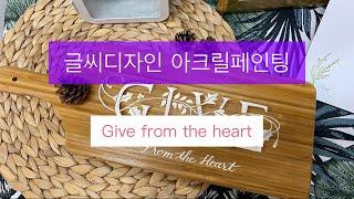 글씨디자인 with 아크릴페인팅 (Give from t…