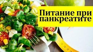Питание при панкреатите и желчнокаменной болезни. Питание при панкреатите поджелудочной железы