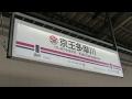 京王多摩川駅 の動画、YouTube動画。