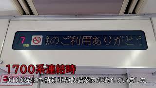 名鉄3100系 特急運用時の車内表示比較