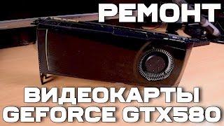 Железный уголок 6. Ремонт видеокарты GeForce GTX580