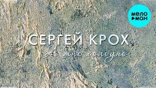 Сергей Крох  - А мне холодно (Single 2019)