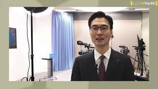 제15회 2021 Untact 샤인학술대회 조영진 학술…