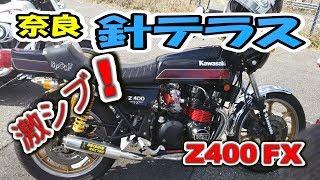 針テラスに渋いFX! Z400FX【Z400J】【モトブログ】