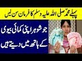 Kamai Biwi Ko Dena Kaisa Hai ? Balanced Relationship with Wife And Parents In Islam