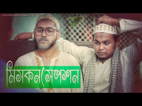 Thumbnail: মিসকনসেপশন | Misconception | New Bangla Short Film 2017 | Shouvik | ZakiLOVE |