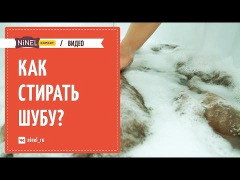 Как стирать шубу из искусственного меха