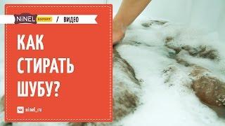видео Как почистить мутоновую шубу в домашних условиях