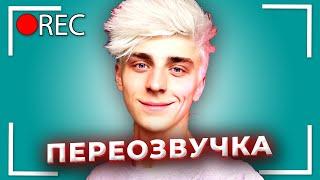 ВЛАД А4 - СМЕШНАЯ ОЗВУЧКА / ЭТИ ПАРНИ