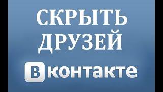 Как скрыть друзей в ВК (ВКонтакте)