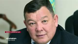 Басты жаңалықтар. 01.10.2019 күнгі шығарылым / Новости Казахстана