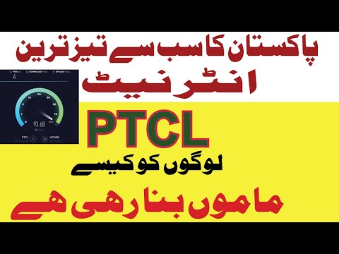 What is the fastest internet in Pakistan ||How PTCL is fooling people?