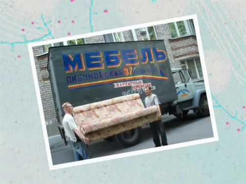 Профессиональная перевозка мебели с компанией из Петербурга.