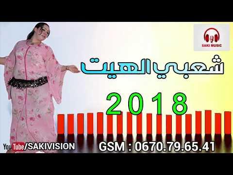 Chaabi 2018 Cha3bi Lhit Jara Best Cha3bi 2018 شعبي 2018 الهيت