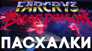 Пасхалки в Far Cry 3: Blood Dragon [Easter Eggs]