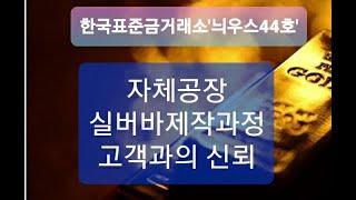 고객안심~한국표준 자체…