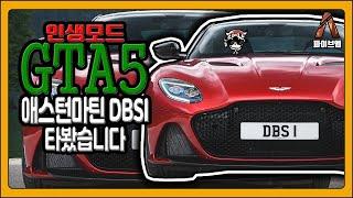 GTA5 RP 인생모드 스포츠카 애스턴마틴 DBS 슈퍼…