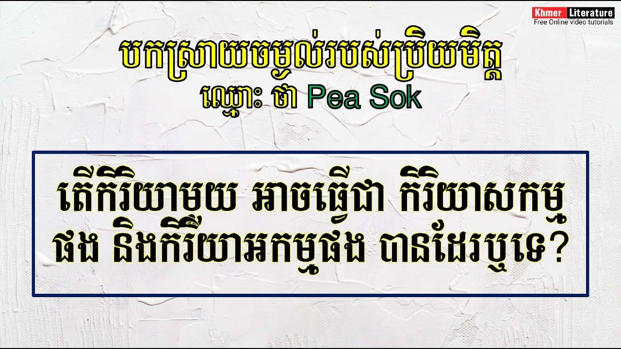 តើកិរិយាមួយ អាចធ្វើជា កិរិយាសកម្មផង និង អកម្មផង បានដែរឬទេ? Khmer Literature