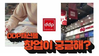 DDP 패션몰, 창업이 궁금해?썸네일