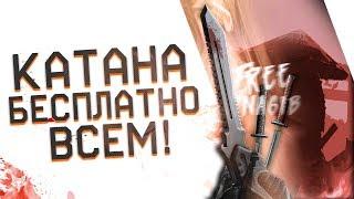 Бесплатная КАТАНА в Warface теперь доступна каждому!!!Админы Варфейс к нам прислушались!!!