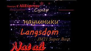 #КРУТЫЕ Наушники Langsdom JM21 Super Bass  с AliExpress | Посылки из Китая | Супер наушники