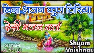 Shyam Vaishnav !! बिना भजन कुण तिरिया !! Marwadi Bhajan !! देसी भजन वार्ता !!