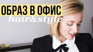 HAIR&STYLE BATTLE ♥ СТИЛЬНАЯ УКЛАДКА В ОФИС ♥ Olga Drozdova
