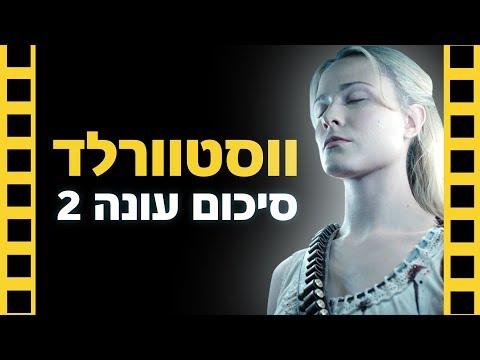 ווסטוורלד: סיכום עונה 2 | שובר מסך | HD