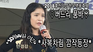 ♡버드리 품바♡사복차림으로 깜짝 공연 10월4일 야간♡2018홍천인삼한우명품축제 초청공연