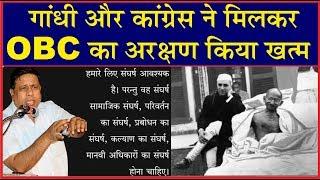 गांधी ने ब्राम्हणों को आजाद कराने के लिए OBC को किया इस्तेमाल !Mr.Waman meshram