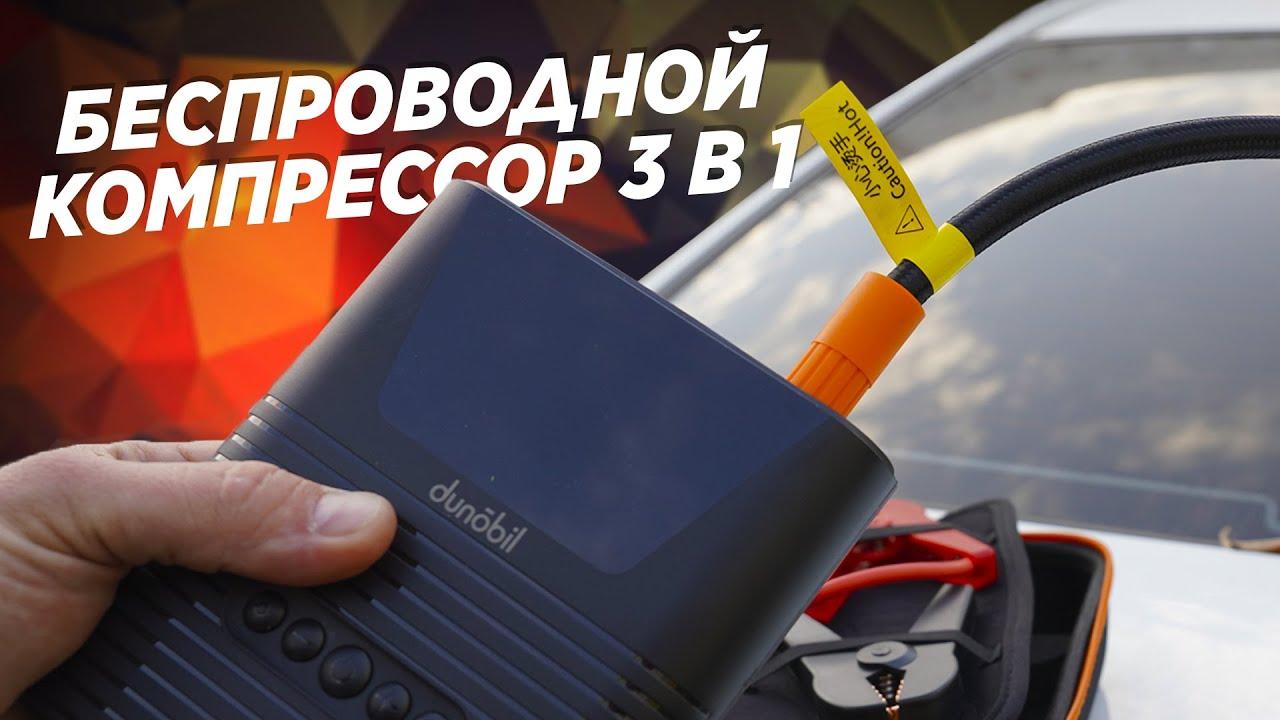 ОН ИДЕАЛЬНЫЙ! / Беспроводной компрессор 3 в 1 / Dunobil Luft Power