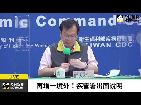 【直播/新增一境外、馬國有台灣移入確診?莊人祥出面說明】