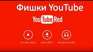 Просмотр видео без рекламы YouTube Red фишки #YouTube