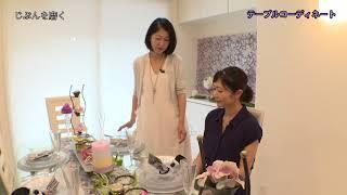 Chaiでじ9月号巻頭「テーブルコーディネート」 テーブルコーディネート 検索動画 28