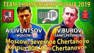 Ливенцов vs Буров Финал Командного Чемпионата России 2019