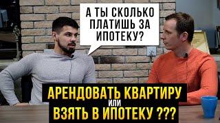 Ипотека в Москве. Платить за аренду квартиры или взять ипотеку? Что выгоднее?