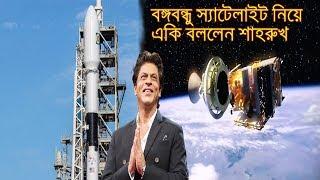 বঙ্গবন্ধু স্যাটেলাইট উৎক্ষেপণ নিয়ে একি বললেন শাহরুখ খান ! Bangabandhu Satellite 1  Bangla news today