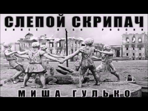 Картинки по запросу Михаил Гулько - Слепой скрипач