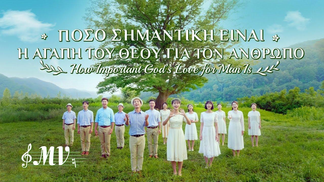 Εκκλησιαστικοί ύμνοι   Πόσο σημαντική είναι η αγάπη του Θεού για τον άνθρωπο   Μουσικό βίντεο