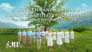 Εκκλησιαστικοί ύμνοι | Πόσο σημαντική είναι η αγάπη του Θεού για τον άνθρωπο