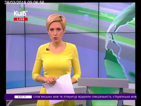 Телеканал Київ: 28.03.18 Столичні телевізійні новини 09.00