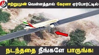 சற்றுமுன் வெள்ளத்தால் கேரளா ஏர்போர்ட்டில் நடந்ததை நீங்களே பாருங்க! | Tamil News | Latest News
