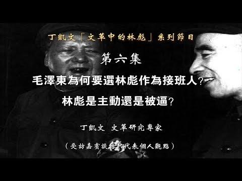 丁凯文:林彪是如何成为接班人的?主动还是被逼?