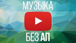 Где брать бесплатную музыку для YouTube