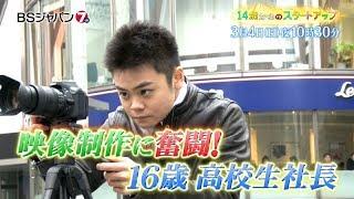 「14歳からのスタートアップ」次回予告 #07 | BSジャパン thumbnail